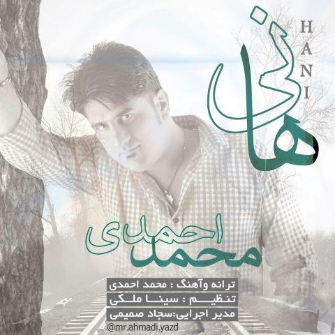 دانلود آهنگ محمد احمدی به نام هانی