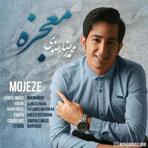 دانلود آهنگ محمدرضا رضوی به نام معجزه
