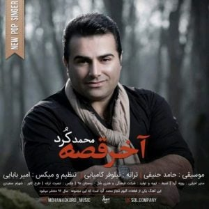 محمد کرد