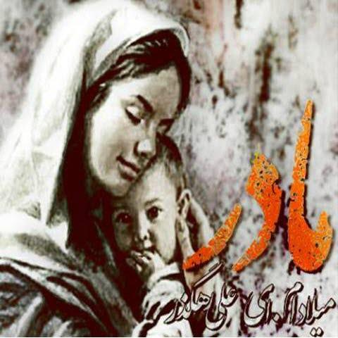 دانلود آهنگ میلاد ام ای و علیرضا رهگذر به نام مادر