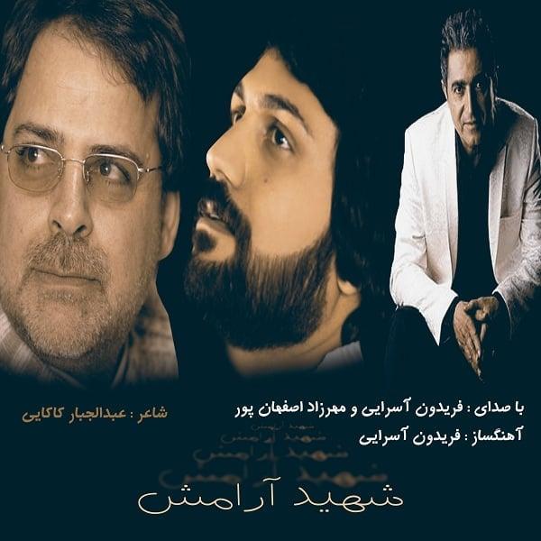 دانلود آهنگ مهرزاد اصفهان پور و فریدون آسرایی به نام شهید آرامش