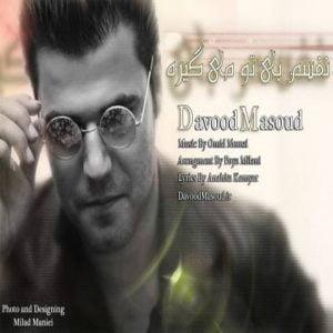 داوود مسعود