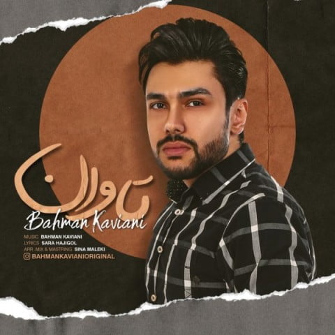 دانلود آهنگ بهمن کاویانی به نام تاوان