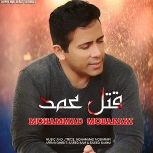محمد مبارکی
