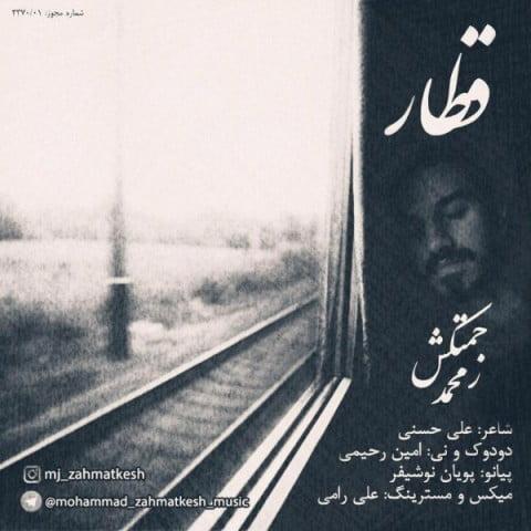 دانلود آهنگ محمد زحمتکش به نام قطار