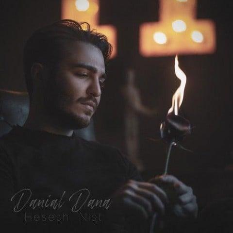 دانلود آهنگ دانیال دانا به نام حسش نیست