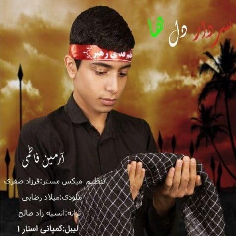 دانلود آهنگ آرمین فاطمی به نام سردار دل ها