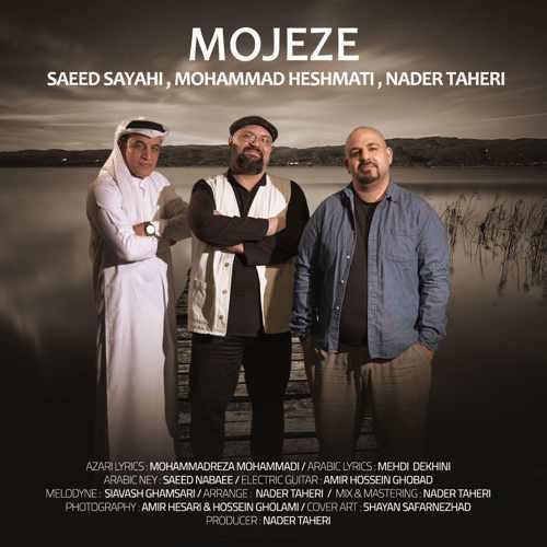 دانلود آهنگ محمد حشمتی و نادر طاهری و سعید سیاحی به نام معجزه