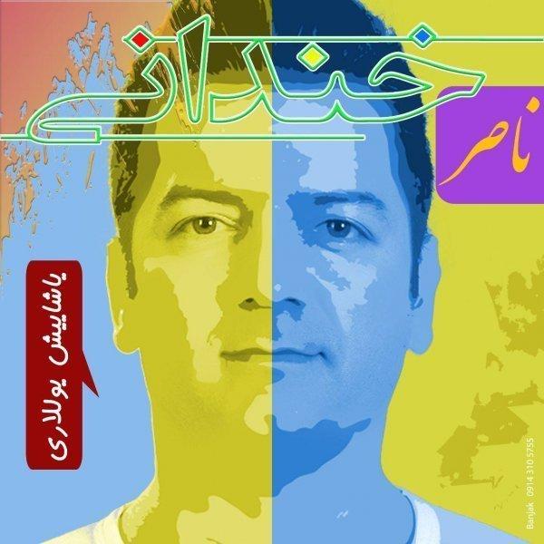 دانلود آلبوم ناصر خندانی به نام یاشاییش یوللاری