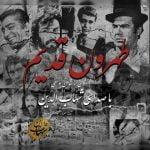 دانلود موزیک ویدئو شهاب الدین به نام طهرون قدیم