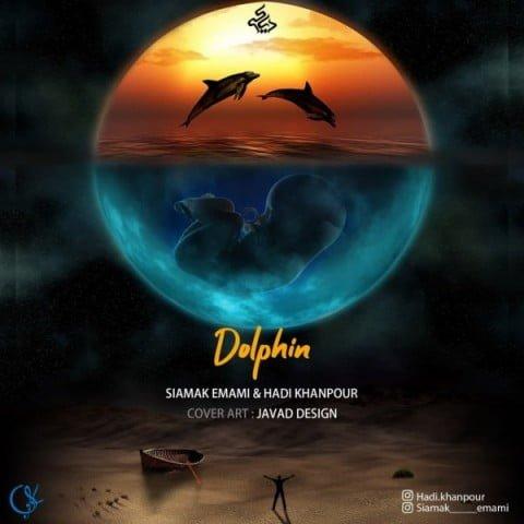 دانلود موزیک ویدئو سیامک امامی و هادی خانپور به نام دلفین