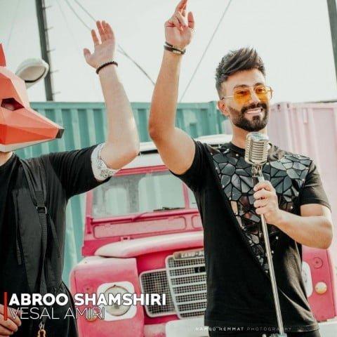 دانلود موزیک ویدئو وصال امیری به نام ابرو شمشیری