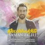 دانلود موزیک ویدئو سامان جلیلی به نام خوشبختی