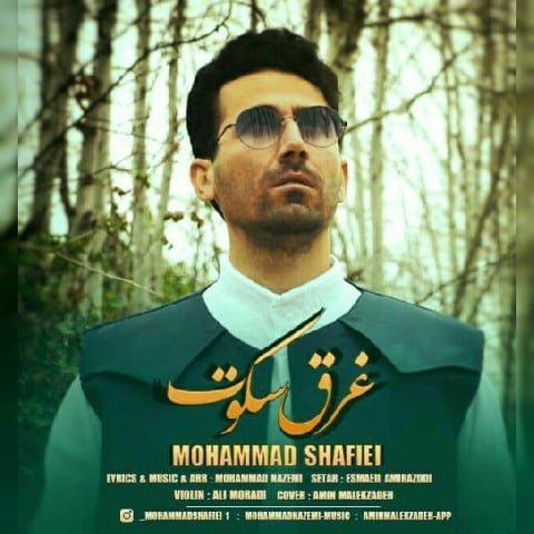 دانلود موزیک ویدئو محمد شفیعی به نام غرق سکوت