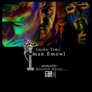 دانلود آلبوم ایمان Emowl به نام Lucky Time