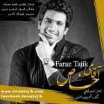 دانلود آهنگ فراز تاجیک به نام آقای خاص