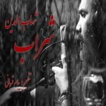دانلود آهنگ شهاب الدین به نام شراب
