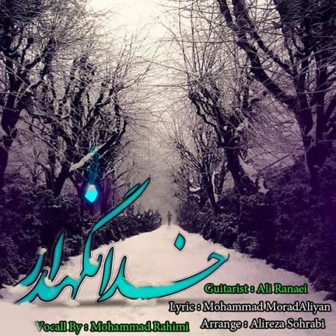دانلود آهنگ محمد رحیمی به نام خدانگهدار