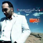 دانلود آهنگ شهاب الدین به نام آینه