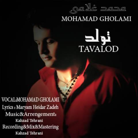 دانلود آهنگ محمد غلامی به نام تولد