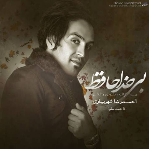 دانلود آهنگ احمد سلو به نام بی خداحافظی