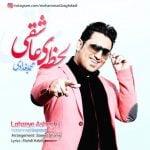 دانلود آهنگ محمد بغدادی به نام لحظه ی عاشقی