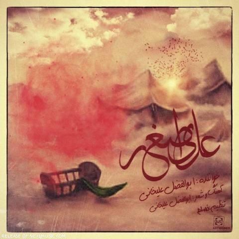 دانلود آهنگ ابوالفضل علیخانی به نام علی اصغر