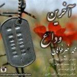 دانلود آهنگ محمد خیرخواهان به نام آخرین وداع