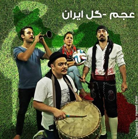 دانلود آهنگ عجم باند به نام گل ایران