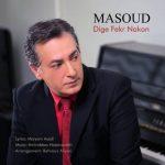 دانلود آهنگ مسعود به نام دیگه فکر نکن