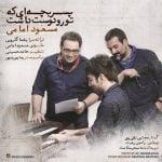 دانلود آهنگ مسعود امامی به نام پسر بچه ای که تو رو دوست داشت