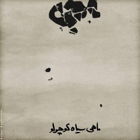 دانلود آهنگ محسن چاوشی ، سینا حجازی ، حسین صفا و ایمان قیاسی به نام ماهی سیاه کوچولو
