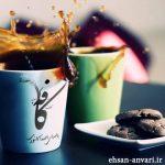 دانلود آهنگ احسان انوری به نام کافه