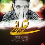 دانلود آهنگ علی زارعی به نام تو ایرانی