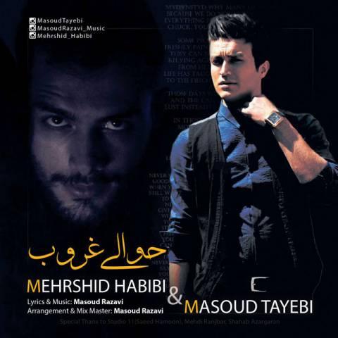 دانلود آهنگ مسعود طیبی و مهرشید حبیبی به نام حوالیه غروب