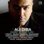 دانلود آهنگ علی دیبا به نام حرف رفتن