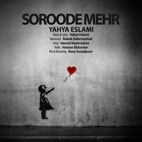 دانلود آهنگ یحیی اسلامی به نام سرود مهر
