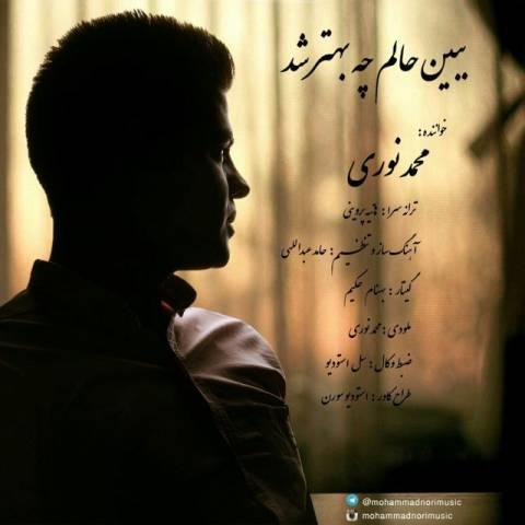 دانلود آهنگ محمد نوری به نام ببین حالم چه بهتر شد