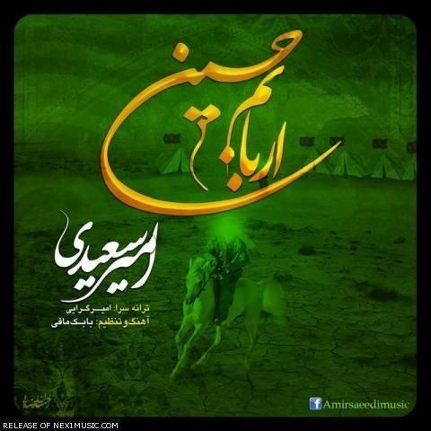 دانلود آهنگ امیر سعیدی به نام اربابم حسین