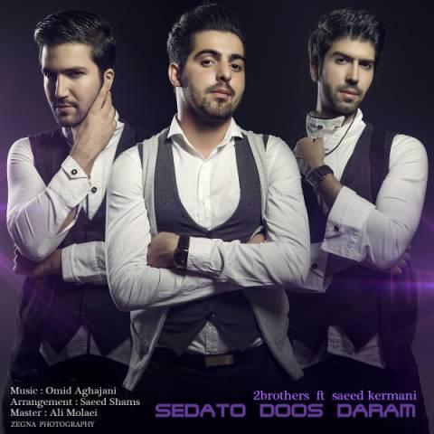 دانلود آهنگ سعید کرمانی و دو برادر به نام صداتو دوس دارم