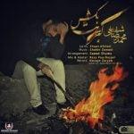 دانلود آهنگ محمدرضا شفیعی به نام کبریت بکش
