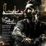 دانلود آهنگ محمد امین فیاض به نام قصه ناتمام