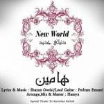 دانلود آهنگ هامین به نام دنیای جدید