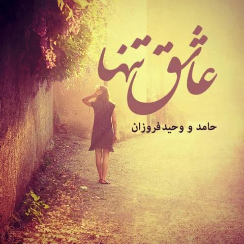 دانلود آهنگ حامد و وحید فروزان به نام عاشق تنها