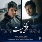 دانلود آهنگ مسعود سعیدی و ارژنگ مظاهری به نام جای خالیت