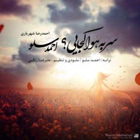 دانلود آهنگ احمد سلو به نام سر به هوا کجایی