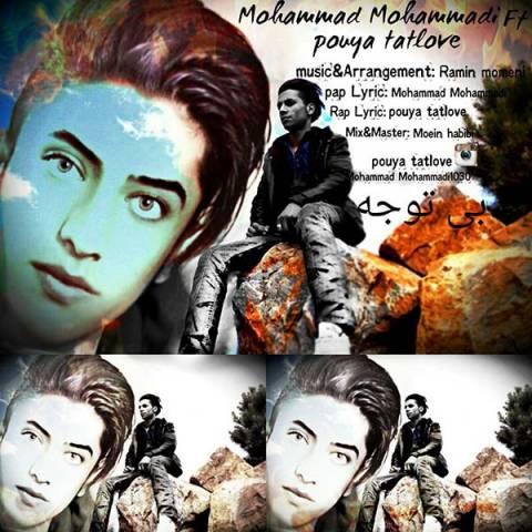 دانلود آهنگ محمد محمدی و پویا تتلاو به نام بی توجه