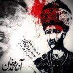 دانلود آهنگ فرزاد فتاحی به نام آقا محمد خان