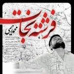 دانلود آهنگ محمد رحیمی به نام فرشته ی نجات