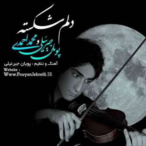 دانلود آهنگ پویان جبرئیلی و محمد احمدی به نام دلم شکسته